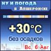 Ну и погода в Апшеронске - Поминутный прогноз погоды